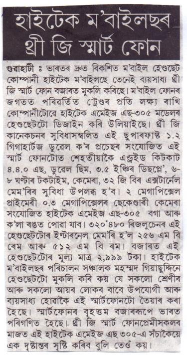 Asamiya Pratidin - Page No. 13