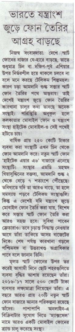 Anandabazaar Patrika - Page No. 03