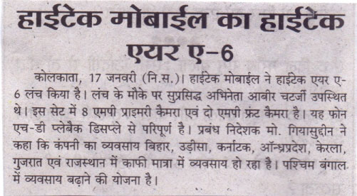 Bharat Mitra - Page No. 07