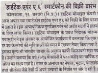 Dainik Vishwamitra - Page No. 05