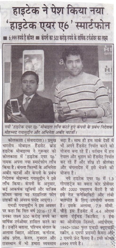 Janpath Samachar - Page No. 11